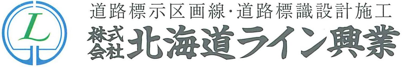株式会社 北海道ライン興業